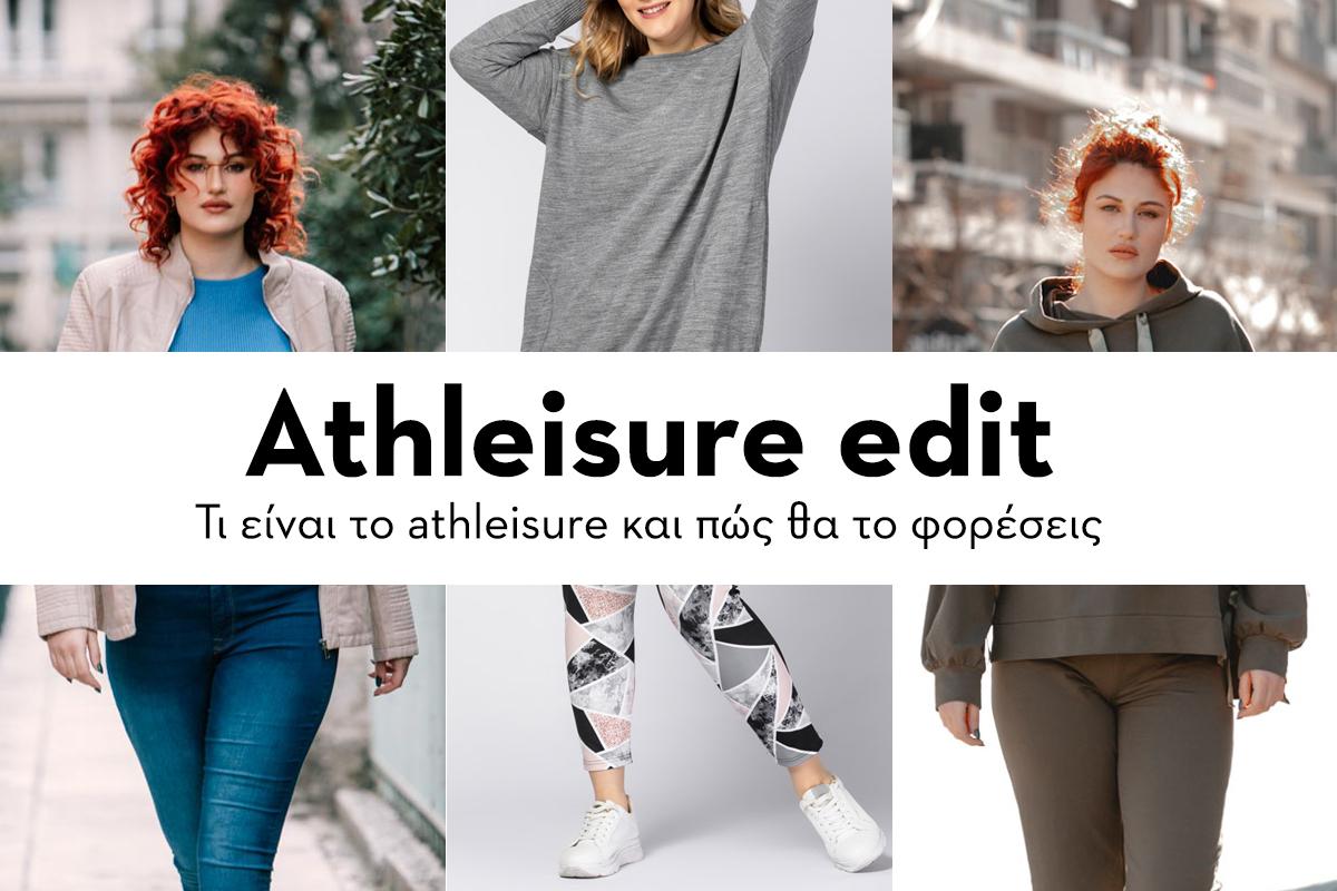 Τι είναι το athleisure και πώς θα το φορέσεις