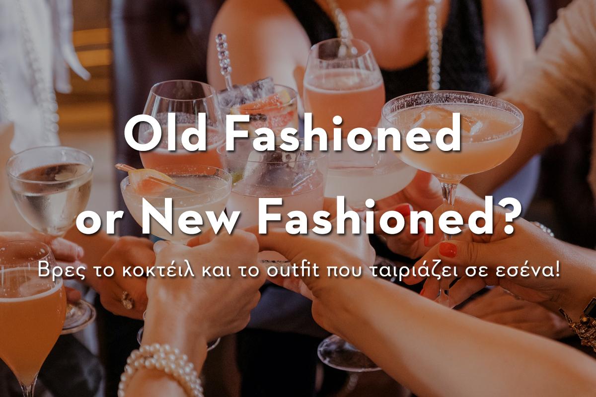 Βρες το cocktail και το outfit που σου ταιριάζει
