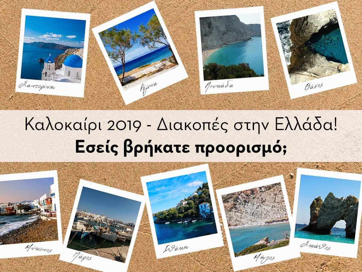 Καλοκαίρι 2019 - διακοπές στην Ελλάδα! Εσείς βρήκατε προορισμό;