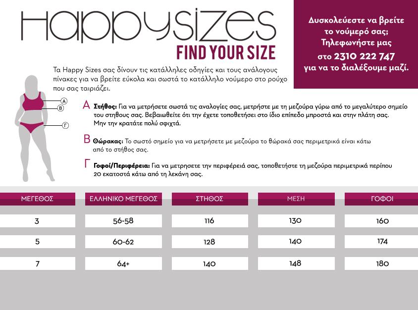 f40bd5b146d5 Τα Happy Sizes σας δίνουν τις κατάλληλες οδηγίες και τους ανάλογους πίνακες  για να βρείτε εύκολα και σωστά το μέγεθος σας.